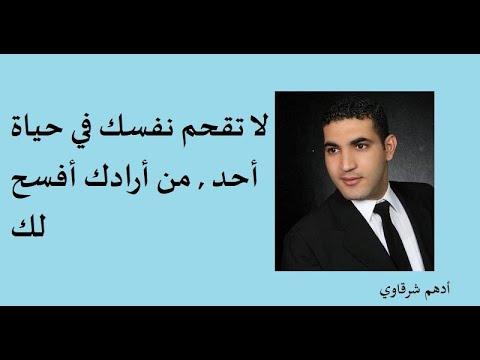 اقتباسات وأقوال للكاتب الفلسطيني أدهم الشرقاوي