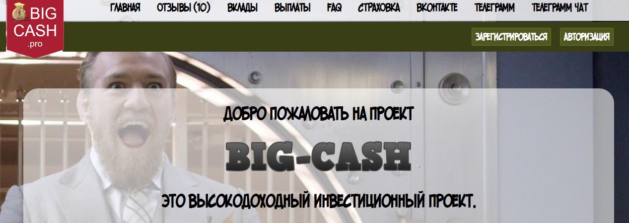 Мошеннический сайт big-cash.pro – Отзывы, платит или лохотрон?