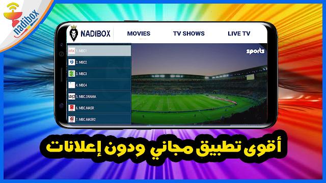 تطبيق iptv قوي عليه كل قنوات الرياضية و لعربية ولأجنبية ولأفلام  للأندرويد مجانا