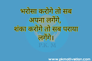 Motivational qoutes in hindi, Quotes in hindi.