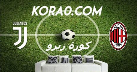 مشاهدة مباراة يوفنتوس وميلان بث مباشر اليوم 7-7-2020 الدوري الإيطالي