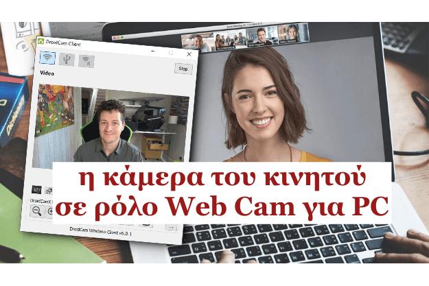 DroidCam - Μετατρέπουμε την κάμερα του κινητού σε Web Cam για τον υπολογιστή