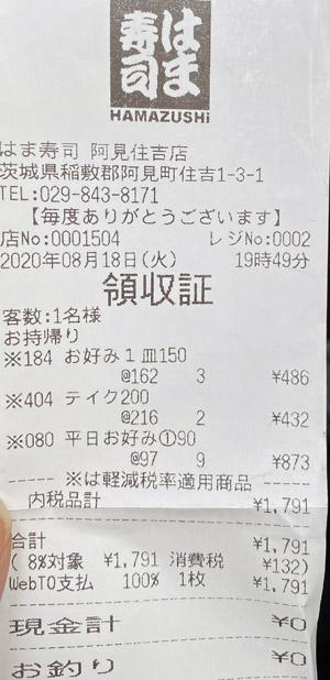 はま寿司 阿見住吉店 2020/8/18 持帰りのレシート