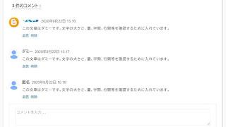 Blogger Labo:自作テンプレートのコメント欄の仕様変更しました