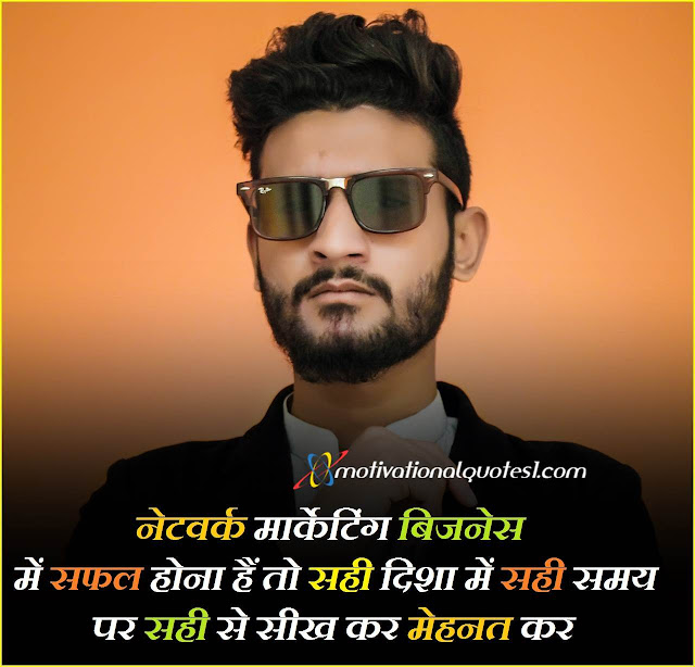 """""""network marketing quotes in hindi"""""""