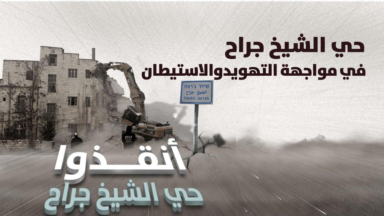 انقذوا حي الشيخ جراح
