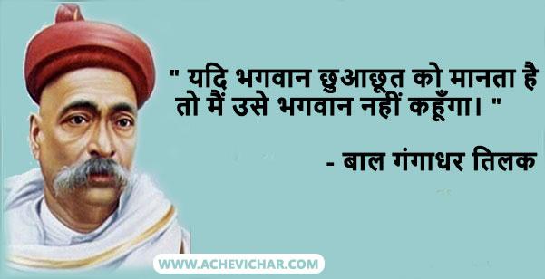 बाल गंगाधर तिलक के अनमोल विचार- Bal Gangadhar Tilak Quotes in Hindi
