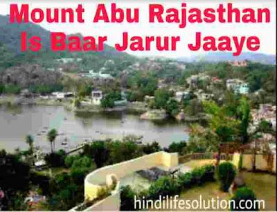 Mount abu Rajasthan