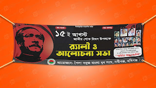 15 August  Banner Design Free PSD  Bangla by GraphicsMaya