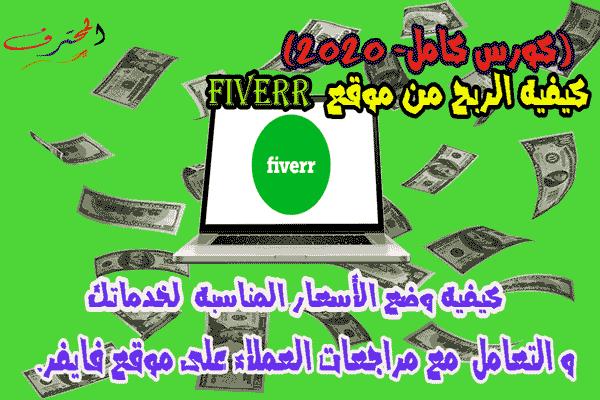 كيفيه وضع الأسعار المناسبه  لخدماتك  و التعامل  مع مراجعات العملاء على موقع فايفر