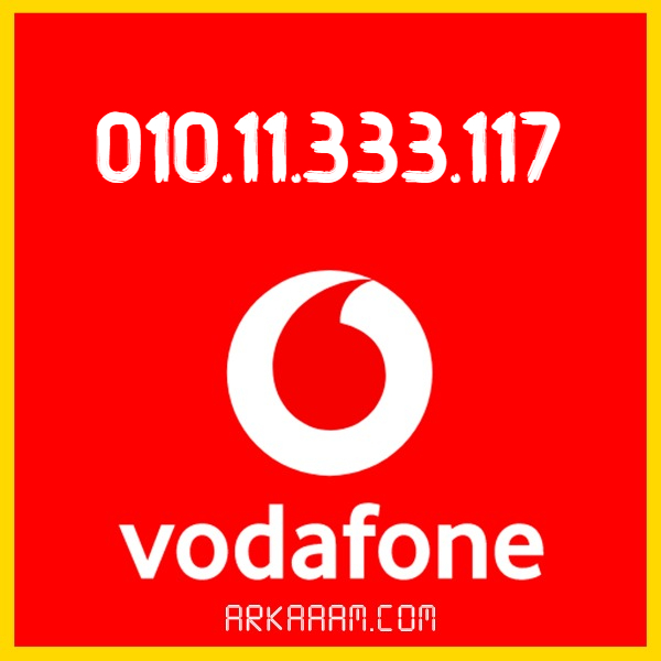 رقم فودافون مميز 01011333117