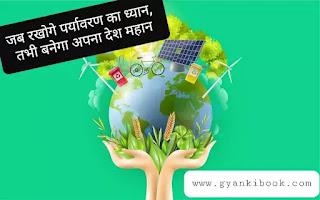 paryavaran par slogan