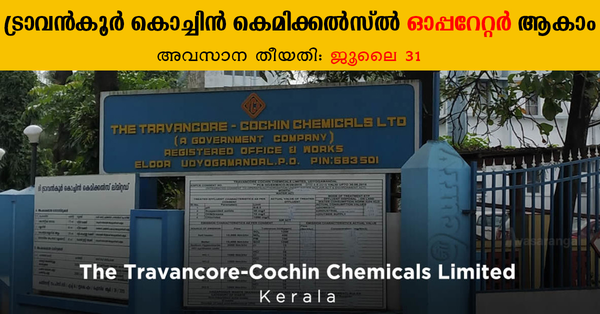 Travancore Cochin Chemicals Recruitment 2019 │Operator & Boiler Operator Vacancies.