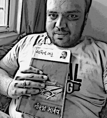 નીરજા ભાર્ગવ by  અશ્વિની ભટ્ટ