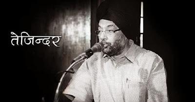 raipur-literary-tejinder-gagan-dies