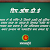 आज की टिप्स | Tip Of the Day: 20 October 2016