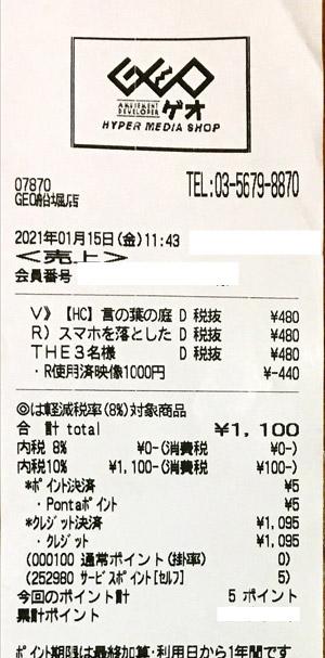 GEO ゲオ 船堀店 2021/1/15 のレシート