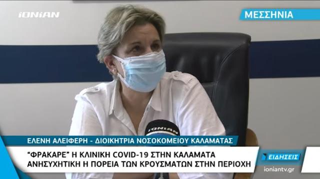 """""""Φράκαρε"""" η κλινική covid  στο Νοσοκομείο Καλαμάτας (βίντεο)"""