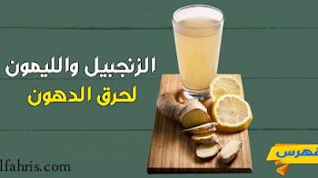 مشروب الزنجبيل والليمون لحرق الدهون