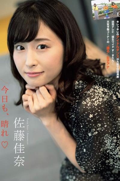 Kana Sato 佐藤佳奈, FLASH 2020.11.03 (フラッシュ 2020年11月03日号)