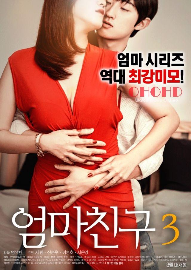 [เกาหลี 18+] Mom's Friend 3 (2017) [Soundtrack ไม่มีบรรยายไทย]