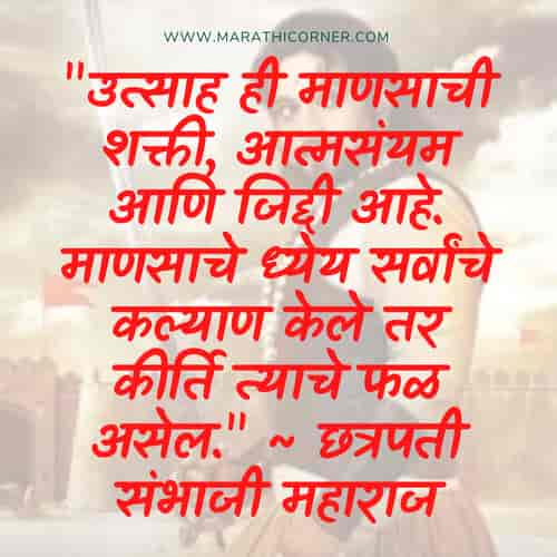 Sambhaji Maharaj Jayanti Wishes,MSG in Marathi