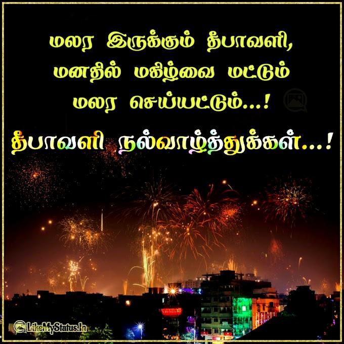 12 தீபாவளி வாழ்த்துக்கள் இமேஜ் | Tamil Diwali Wishing Quotes And Images