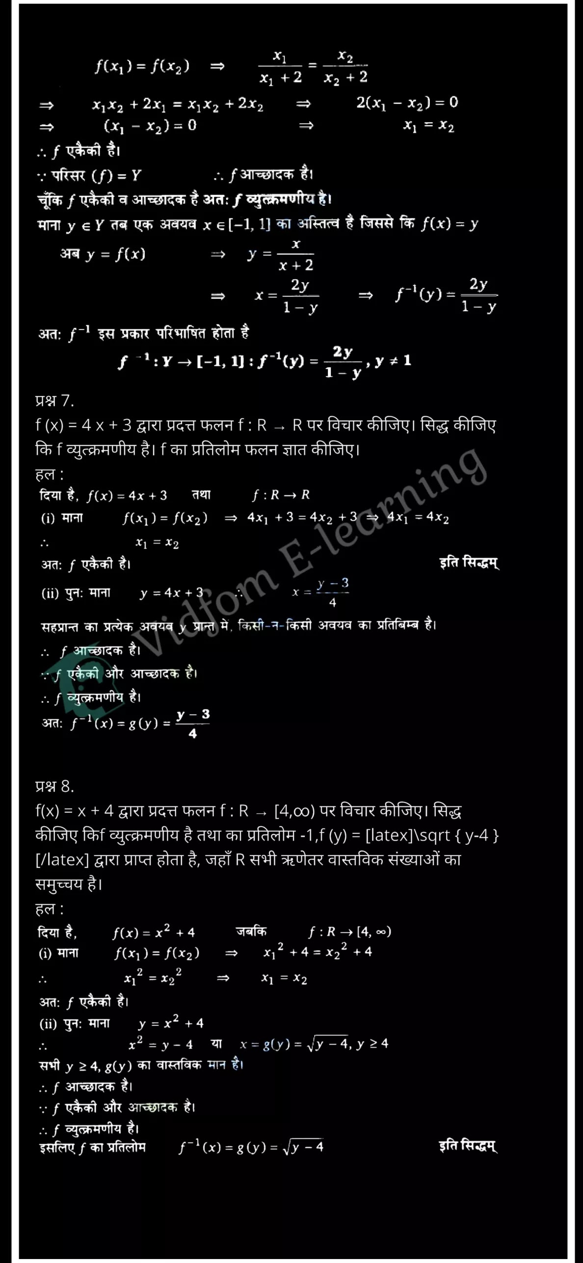 class 12 maths chapter 1 night hindi medium19