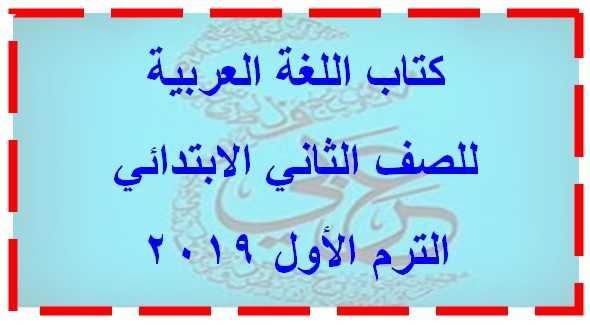 تحميل كتاب العربي تانيه ابتدائي ترم أول 2019 - موقع مدرستي