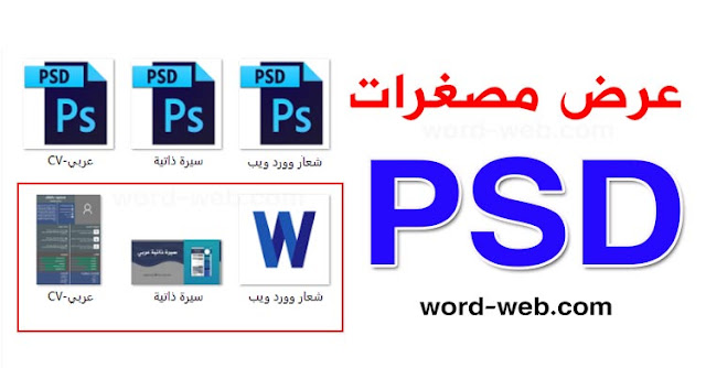 عرض واظهار ملفات PSD