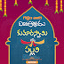 Telugu Wedding Invitation Designs Online - W05