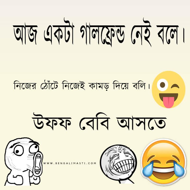 husband wife jokes in bengali