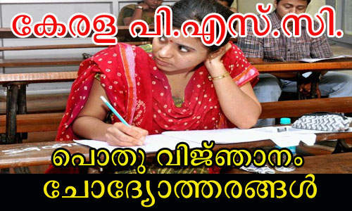 Kerala PSC General Knowledge Questions
