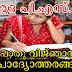 Kerala PSC General Knowledge Questions - പൊതു വിജ്ഞാനം (14)