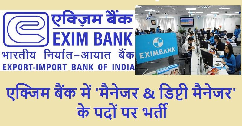 EXIM Bank jobs 2019