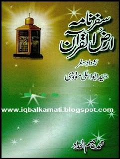 Safarnama Araz-ul-Quran By Syed Abul Ala Maudoodi
