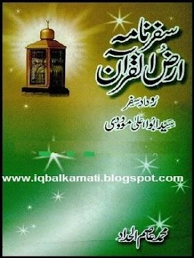 Safarnama Araz Ul Quran By Syed Abul Ala Maudoodi PDF