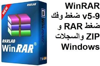 WinRAR v5-9 ضغط وفك ضغط RAR و ZIP والسجلات Windows