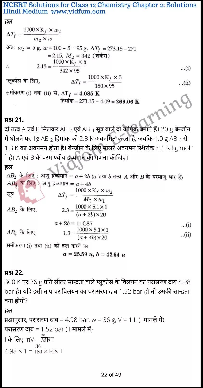 class 12 chemistry chapter 2 light hindi medium 22