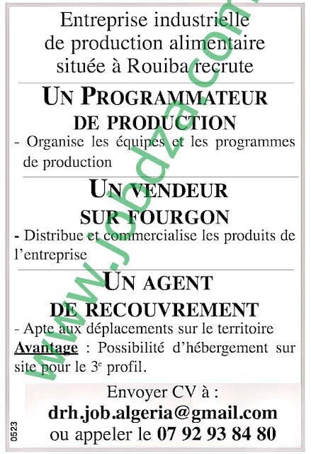 إعلان توظيف في شركة خاصة للصناعات الغذائية  الرويبة (العاصمة)