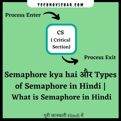 Semaphore_kya_hai_Types_of_Semaphore_in_Hindi