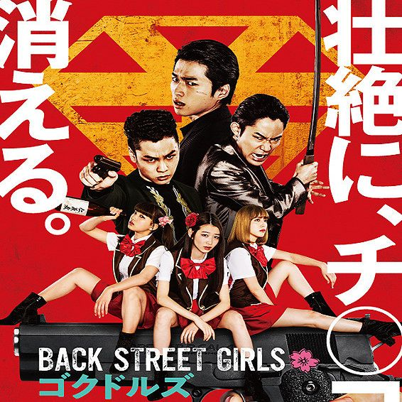 Japanese Live Comedy Movies of 2019