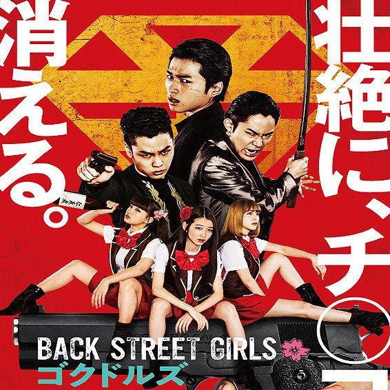 Film Jepang 2019 Back Street Girls: Gokudoruzu