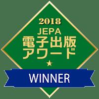 JEPA AWARD 2018