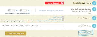 """رائع """"تويت قرآن"""" تطبيق لتغريد آيات و أحاديث على حسابك - التقنية نت - technt.net"""