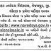 Jawahar Navodaya Vidyalaya Vejalpur (Godhra) Std 6 Entrance Exam 2020 & Registration  | www.navodaya.gov.in , www.nvsadmissionclasssix.in