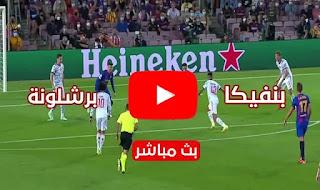مشاهدة مباراة برشلونة وبنفيكا بث مباشر كورة ستار 29-09-2021 في دوري أبطال أوروبا