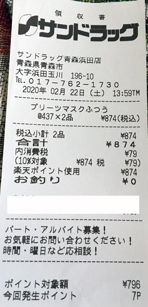 サンドラッグ 青森浜田店 2020/2/22 マスク購入のレシート