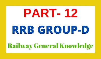 Railway General Knowledge Part-12, gk in Hindi PDF download