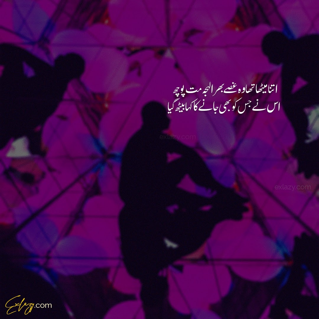 Tehzeeb hafi poetry images